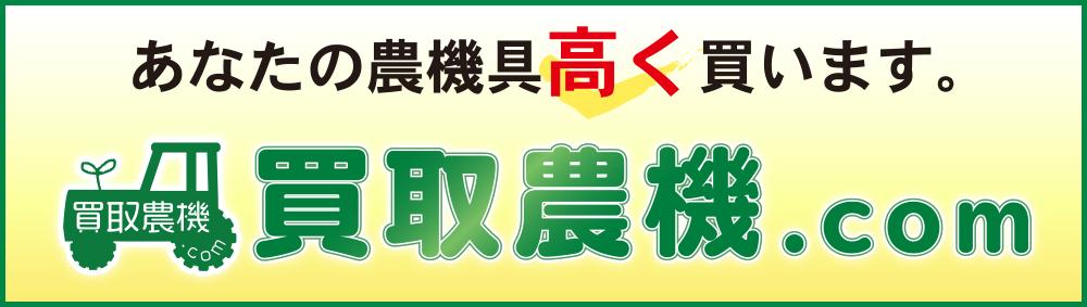 買取農機.com